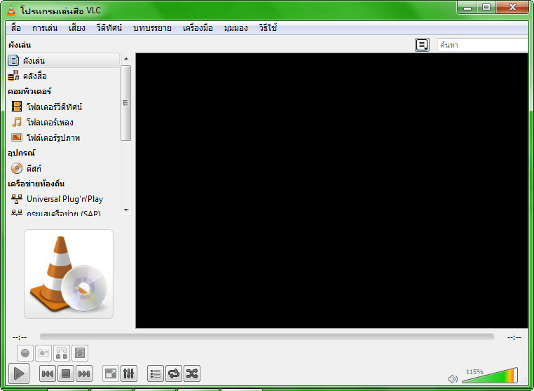 VLC Media Player Portable 2.1