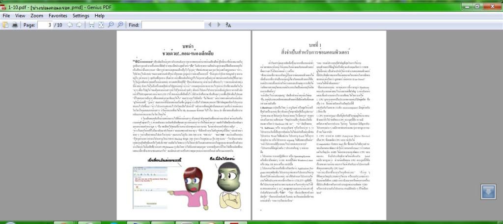 Genius PDF Reader 2.0