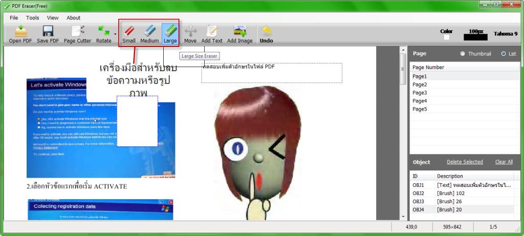 PDF Eraser 1.0.4-2